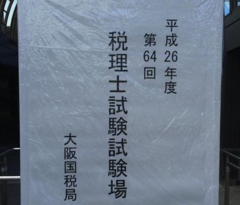 税理士試験における科目選択 9月編