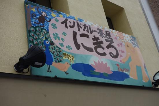 カレー探訪 〜インドカレー茶屋にきる〜