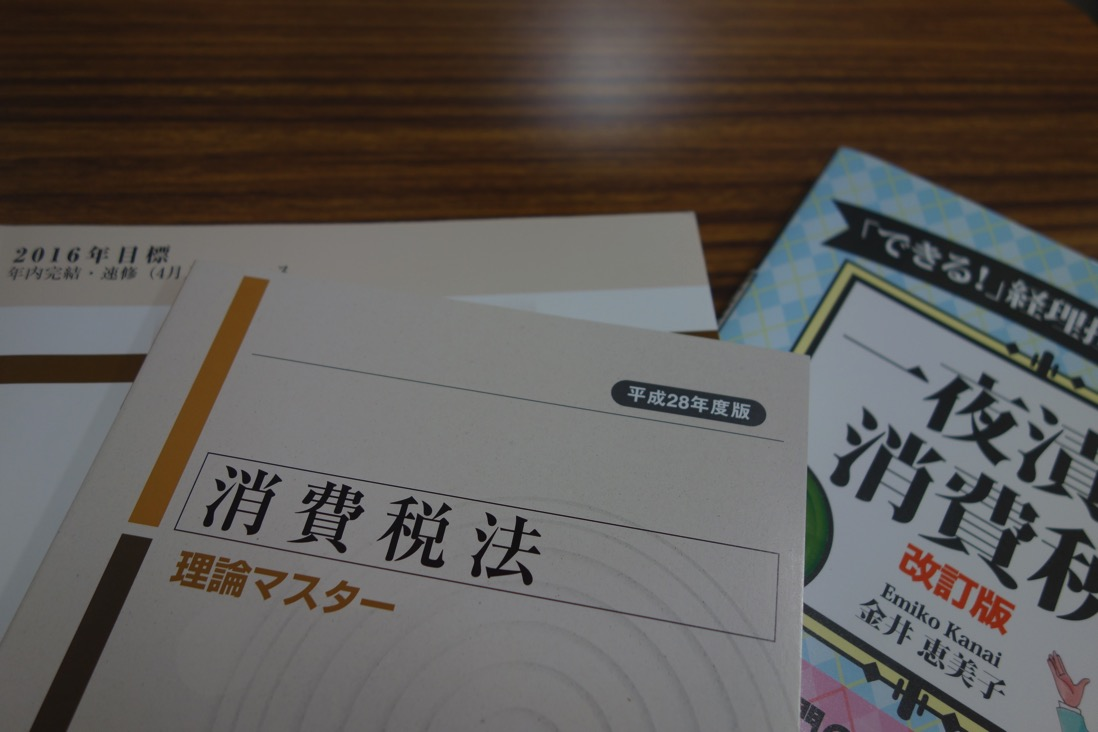 <消費税法>本試験問題の特性を理解して学習しよう