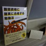 税理士試験チャレンジに必読の図書。vol.1
