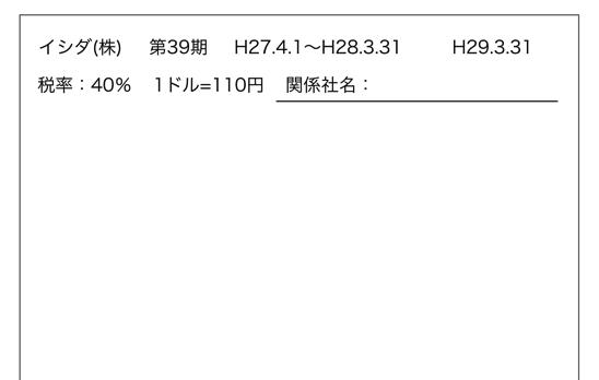 スクリーンショット 2016 04 28 10 48 01