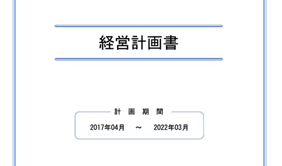 スクリーンショット 2017 05 23 14 38 01